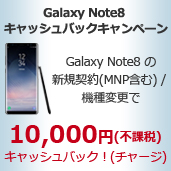 Galaxy Note8 キャッシュバックキャンペーン