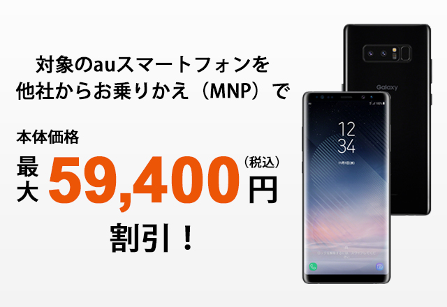 Android(TM) MNPau購入サポート