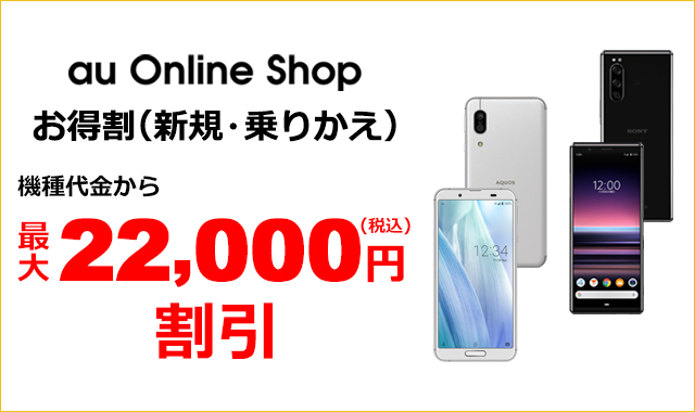 aau Online Shop お得割(新規・乗りかえ)