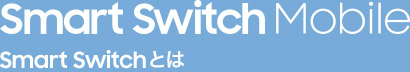 Smart Switch Mobile Smart Switchとは