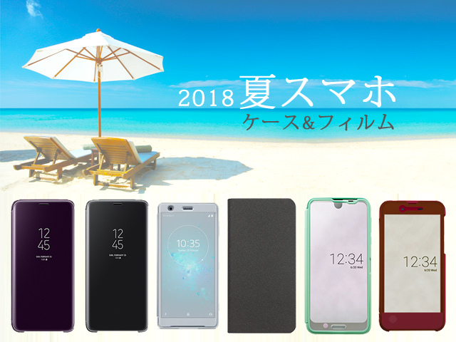 au 2018夏モデル用 au +1 collection