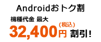Androidおトク割