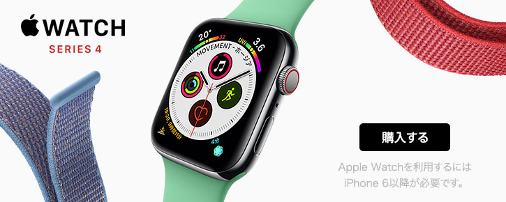 Apple Watch Series 4 購入する