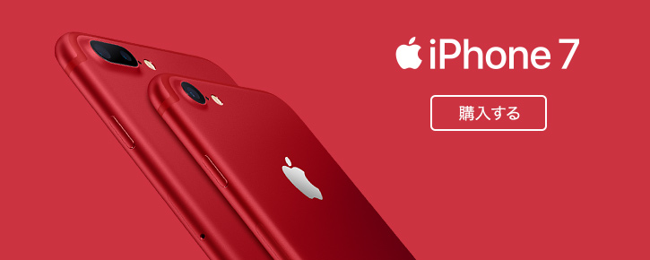 iPhone 7、iPhone 7 Plus (PRODUCT)RED (TM) Special Edition ご購入はこちら