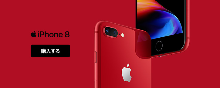 iPhone 8 iPhone 8 Plus (PRODUCT)RED 購入する