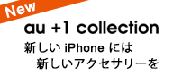 iPhone 11 Pro iPhone 11 Pro Max iPhone 11 向けアクセサリーラインアップ au +1 collection