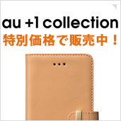 au�����X�}�z��A�N�Z�T���[�uau +1 collection�v���ʉ��i�̔��I