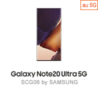 Galaxy Note20 Ultra 5G SCG06